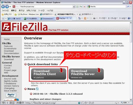filezilla server ダウンロード