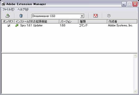 Adobe Extension Managerでインストール