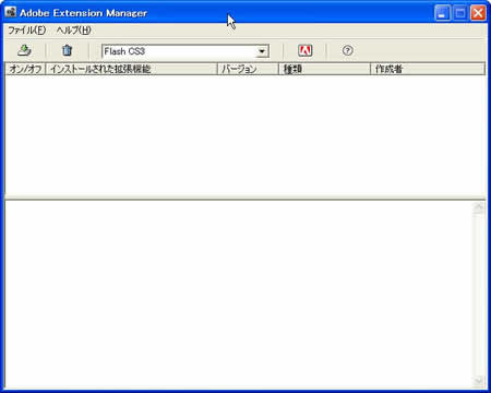 Extension Managerを起動
