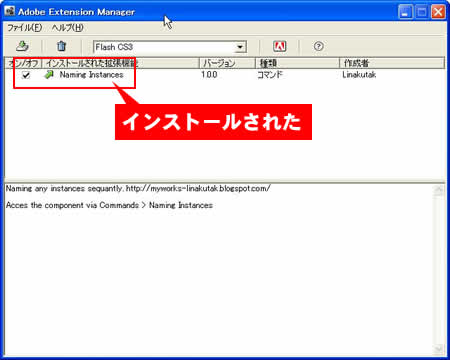 Extension Manager上でも確認