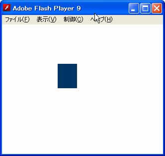 Adobe Flash Player9でデバッグ